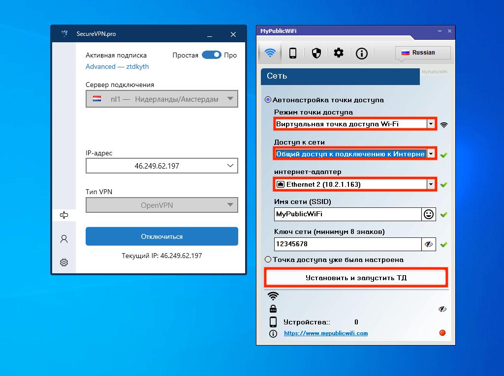 Настройка приложения MyPublicWiFi